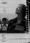 [11.09] '이승원 감독전: 폐허의 골격' 소통과 거짓말 + 해피뻐스데이 | 장호준, 이인의, 박재영