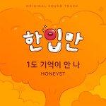 HONEYST - Don't Remember (Just One Bite OST) Lyrics [English, Romanization]