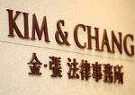 김앤장 Kim & Chang 변호사 회사