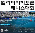 델레이비치오픈 중계/대진표 정현 테니스대회 출전