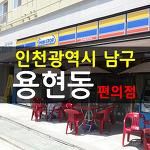 인천 편의점 매매 남구 용현동 보훈병원 맞은편 신축 21평 추천