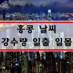 7월 8월 홍콩 날씨 소나기 뇌우