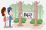 2017년 가을철 산불방지기간 출입통제 안내