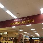 박진심의 이마트 자양점 와인장터 알아보기