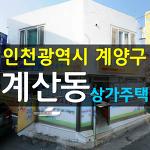 인천 계양구 계산동 상가주택매매 2층건물