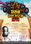 """2018 """"부활"""" 제1회 자라섬 강변가요제 개최"""
