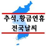 추석연휴, 황금연휴 전국날씨 예보