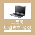 노트북 비밀번호 잠금 방법 및 해제