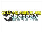 2018 스팀 여름세일 할인 기간 확인해보기!
