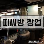 [동대문구/PC방] 동대문 피시방 창업 [합 2.6억/월순익 1,200만]