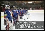 수원 여자 아이스하키팀 창단, 씁쓸하게 느껴지는 이유... by 마산냥캣™