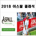 2018 아스팔클래식 이벤트 테니스경기 정현출전 나달과의 경기가 잡혀있다