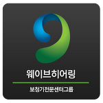 보청기전문센터그룹 <웨이브히어링>, 평택 신규점 센터장 채용공고(완료)