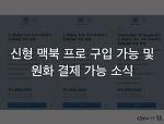 신형 맥북 프로 및 앱스토어 원화 결제 가능 소식