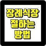 장례식장 절하는법 여자 남자 상세정보!