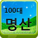 한국의 100대 명산 목록(2017년 9월 1일자)