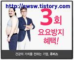쥬비스 목동점 상담 예약!