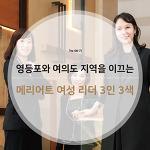 호텔앤레스토랑 - 영등포와 여의도 지역을 이끄는 메리어트 여성 리더 3인 3색