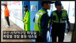 2017.10.15 사직 야구장 화장실, 폭발물 경찰 출동 대소동