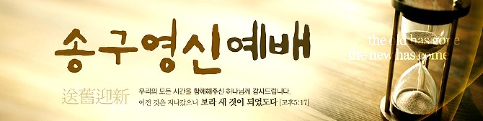 송구영신예배 공동 기도문 (2016년을 보내며)
