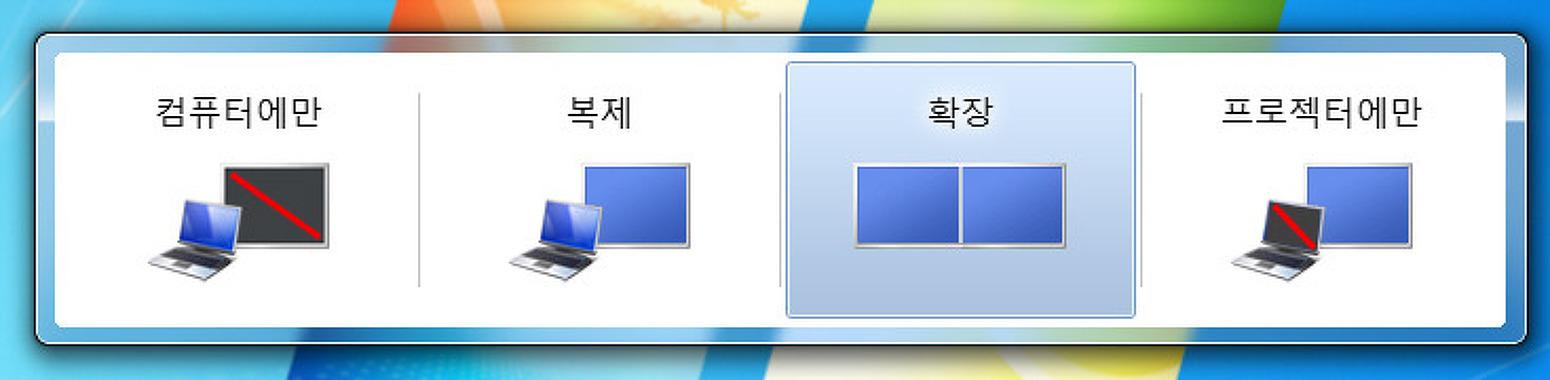 모니터 화면 전환 핫키 (디스플레이 모양 변경)