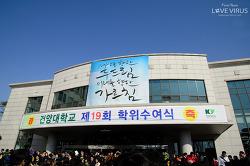 130221 소라 졸업식