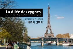 """파리지앵들의 산책길 """"백조의 산책로"""" (La Allée des cygnes) - 창넘어초록의 파리여행기 Vol.16"""