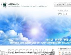 2010년 제11회(부산) 정보보호리더십 세미나를 개최-한국CISSP협회