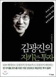 추천 도서: 김광진의 지키는 투자