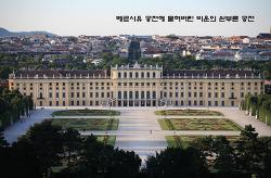 베르사유 궁전에 묻혀버린 비운의 쇤부른 궁전