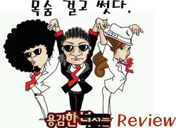 용감한 Review - 파빌리온 M6