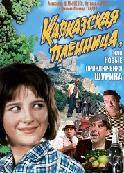 [러시아 영화] 카프카스의 포로(1967)