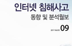 인터넷 침해사고 동향 및 월간 분석보고-2011.9월호