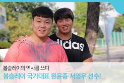 원윤종·서영우 선수! 봅슬레이의 역사를 쓰다-[반가워 2018 평창]