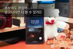 초보여도 괜찮아. 중고나라 공식 앱만 있으면 쉽게 판매 가능해