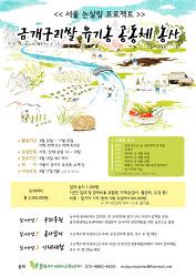 서울논살림프로젝트: 금개구리쌀 유기농 공동체 농사