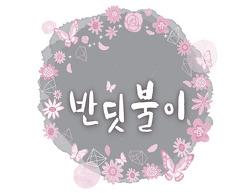 '반딧불이' 출판기념회 안내