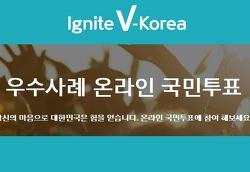 [이그나이트V-Korea] 옮김 스토리 & 온라인 국민투표