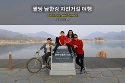 팔당 남한강 자전거길 여행  (2016.03.20)