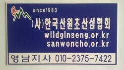 한국산원초산삼협회 영남지사 활동 사진
