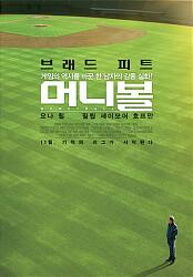 [티칭허브]머니볼(Moneyball, 2011)