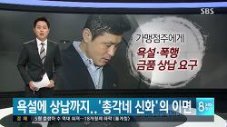 '총각네 야채가게' 이영석 대표 '장사의 신' 알고 보니 갑질도 '신'