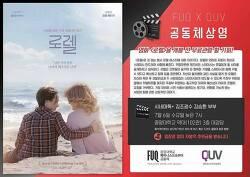 FUQ X QUV 영화 '로렐' 공동체상영