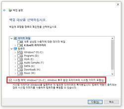 윈도우 백업시 D드라이브 등(non-system drive)가 시스템 드라이브로 포함되는 문제 해결 방법