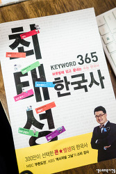 최태성 큰★별샘 Keyword 365 한국사