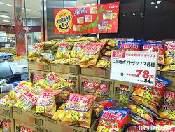 일본 지역 특산물과 포테이토칩의 콜라보! 포테토칩 축제