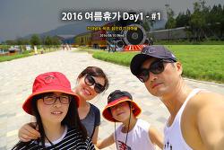 곡성 여행 - 섬진강기차마을 (2016.08.10)