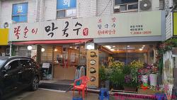 우장산 맛집 - 똑순이 막국수