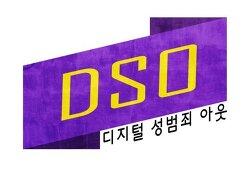 2017년 수상자 -디지털 성범죄 아웃(Digital Sexual Crime OutㆍD.S.O) 프로젝트