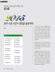 2015 UW photographer's Ranking of Korea